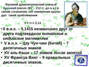 Великий древнегреческий ученый Архимед (около 287 – 212 гг. до н.э.) в своем