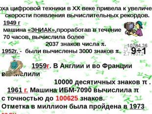 1959г. В Англии и во Франции вычислили 10000 десятичных знаков π . 1961 г. М
