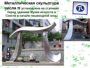 Металлическая скульптура числа π установлена на ступенях перед зданием Музея