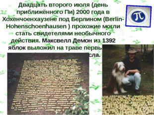 Двадцать второго июля (день приближённого Пи) 2000 года в Хохенчоенхаузене по