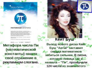 Метафора числа Пи (математической константы) нашла своё отражение в рекламном