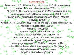 ЛИТЕРАТУРА. Виленкин Н.Я., Жохов В.И., Чесноков А.С.Математика 6 класс. Москв