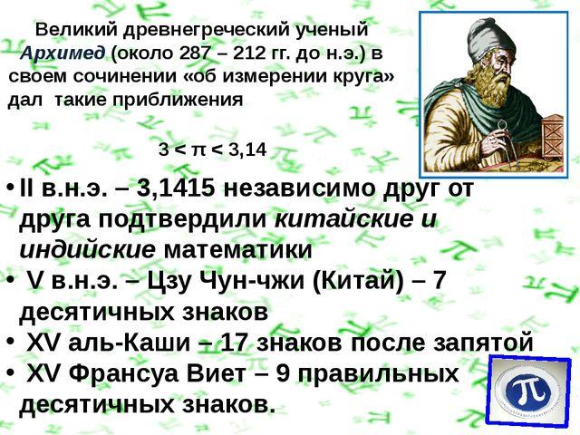 Великий древнегреческий ученый Архимед (около 287 – 212 гг. до н.э.) в своем...
