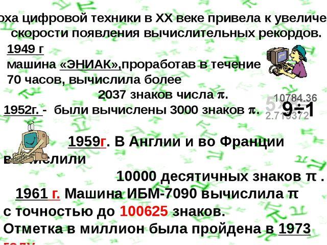 1959г. В Англии и во Франции вычислили 10000 десятичных знаков π . 1961 г. М...