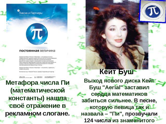 Метафора числа Пи (математической константы) нашла своё отражение в рекламном...