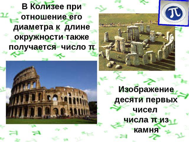 Изображение десяти первых чисел числа π из камня В Колизее при отношение его...