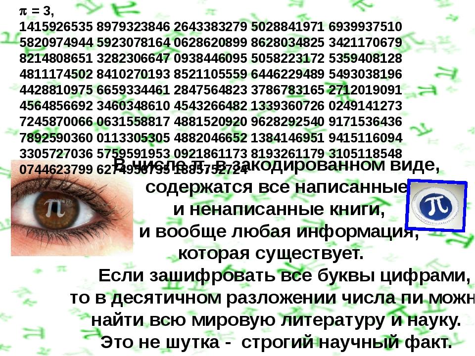 В числе π, в закодированном виде, содержатся все написанные и ненаписанные кн...