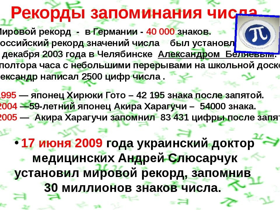 Рекорды запоминания числа Мировой рекорд - в Германии - 40 000 знаков. Россий...