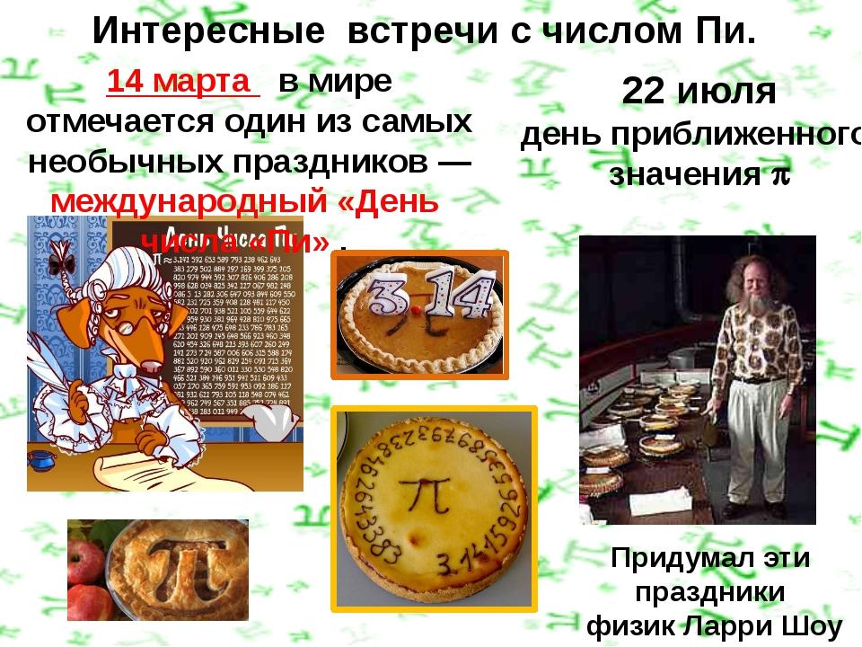 22 июля день приближенного значения  14 марта в мире отмечается один из самы...