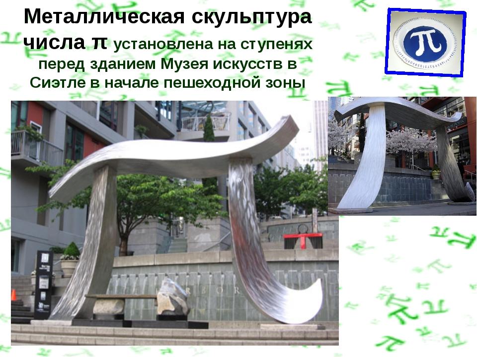 Металлическая скульптура числа π установлена на ступенях перед зданием Музея...