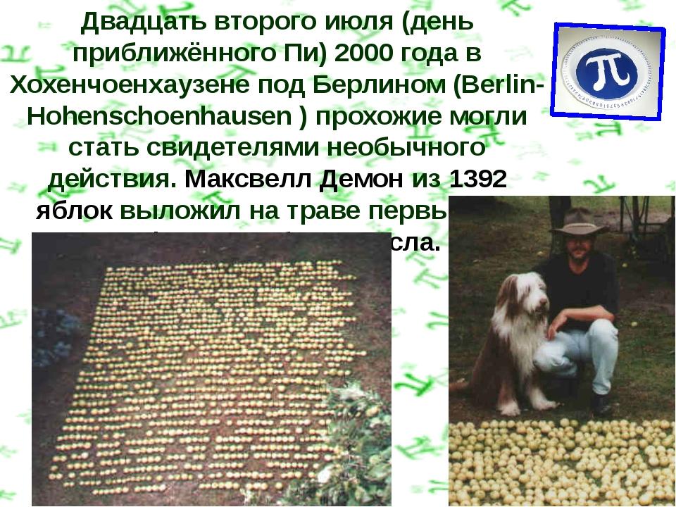 Двадцать второго июля (день приближённого Пи) 2000 года в Хохенчоенхаузене по...