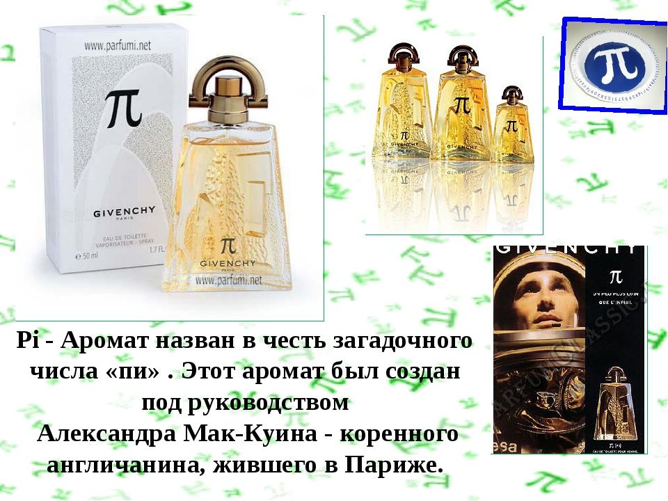 Pi - Аромат назван в честь загадочного числа «пи» . Этот аромат был создан по...