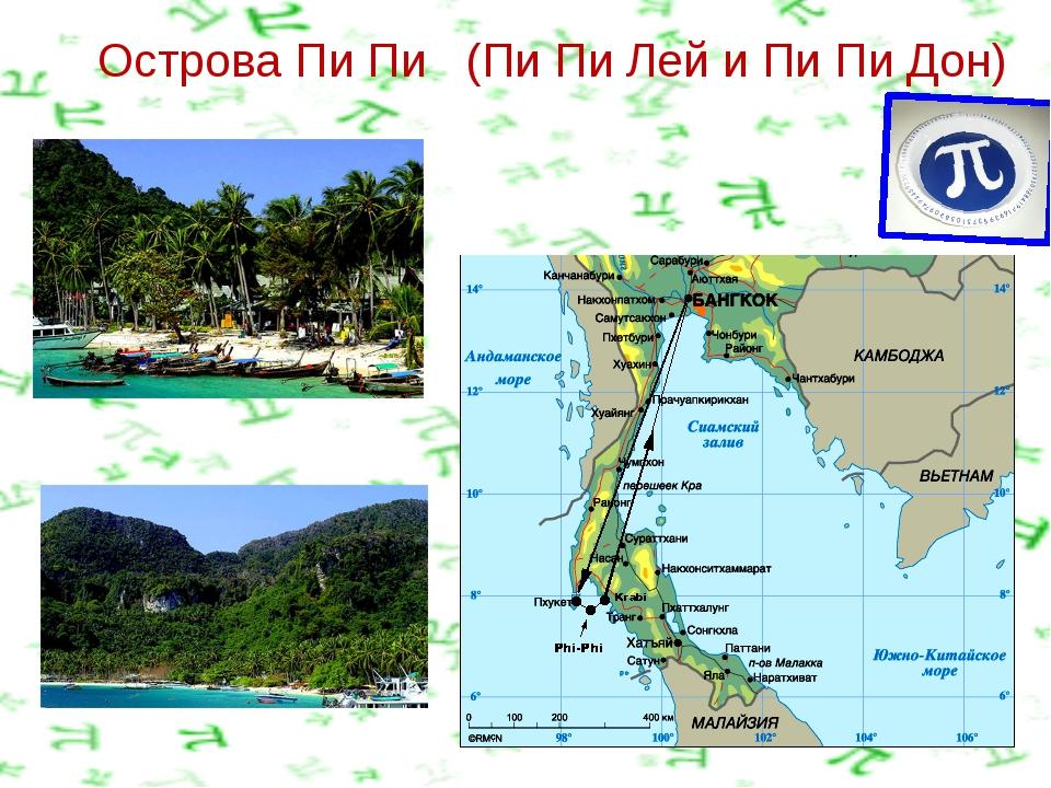 Острова Пи Пи (Пи Пи Лей и Пи Пи Дон)