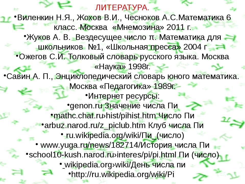 ЛИТЕРАТУРА. Виленкин Н.Я., Жохов В.И., Чесноков А.С.Математика 6 класс. Москв...