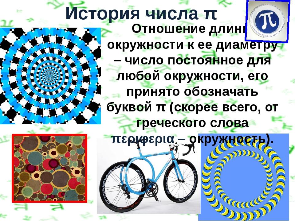 История числа π Отношение длины окружности к ее диаметру – число постоянное...