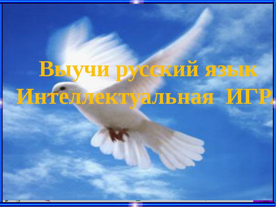 Сау болыңыздар Выучи русский язык Интеллектуальная ИГРА