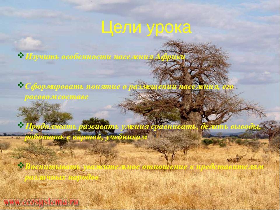 Цели урока Изучить особенности населения Африки Сформировать понятие о размещ...