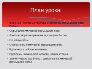 Значение , состав и структура химической промышленности России. Сырьё для хим