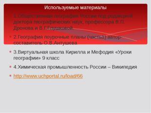 1.Общественная география России под редакцией доктора географических наук, пр