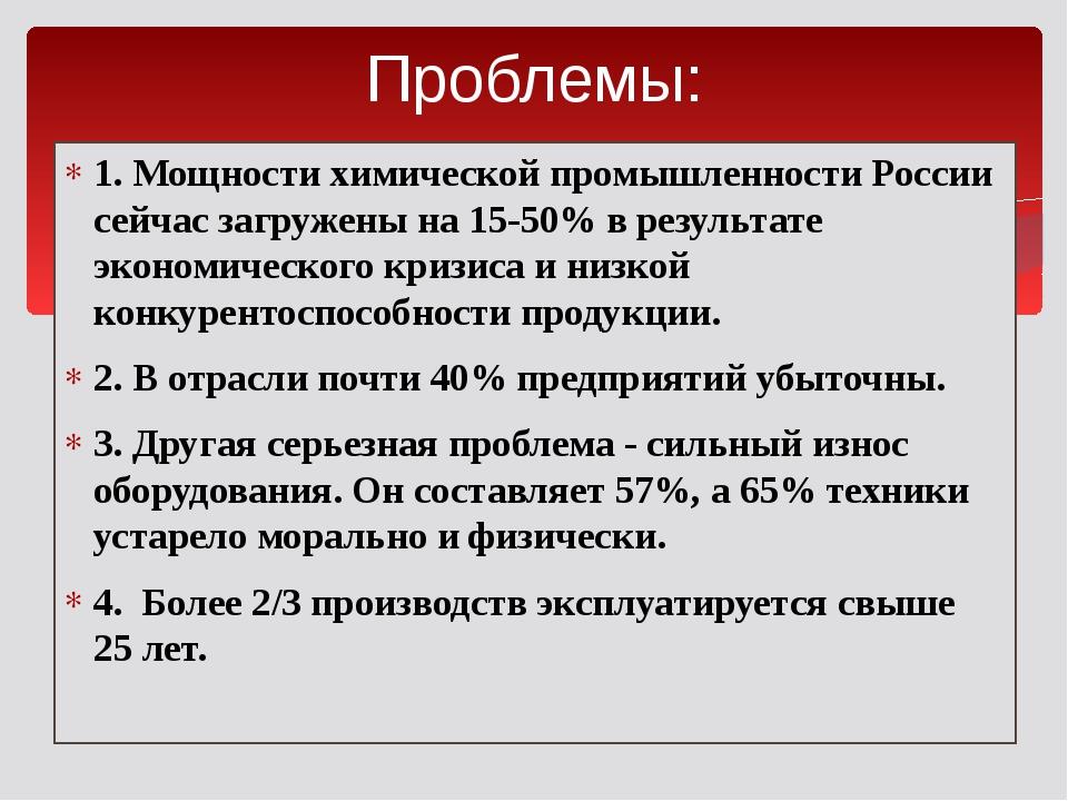 1. Мощности химической промышленности России сейчас загружены на 15-50% в рез...