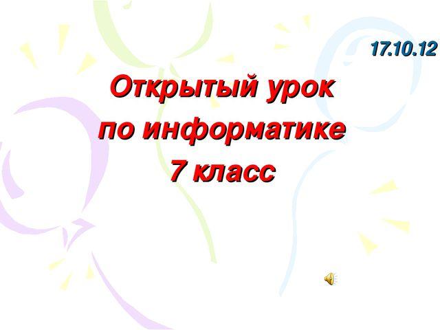17.10.12 Открытый урок по информатике 7 класс
