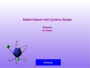 Квантовые постулаты Бора Физика 11 класс Вперед