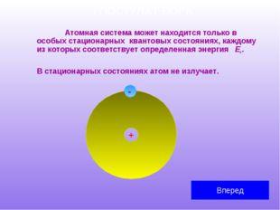 I ПОСТУЛАТ БОРА Атомная система может находится только в особых стационарных