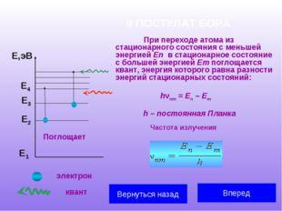 II ПОСТУЛАТ БОРА При переходе атома из стационарного состояния с меньшей эне