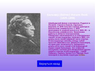 Бальмер (Balmer) Иоганн Якоб (1825–1898) Швейцарский физик и математик. Роди