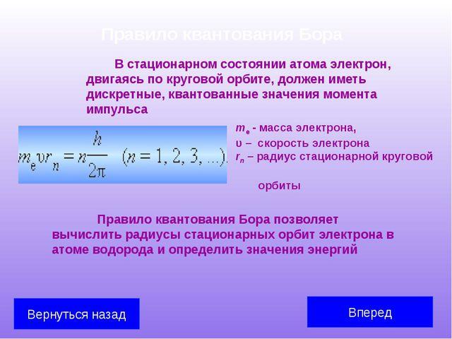 Правило квантования Бора В стационарном состоянии атома электрон, двигаясь...