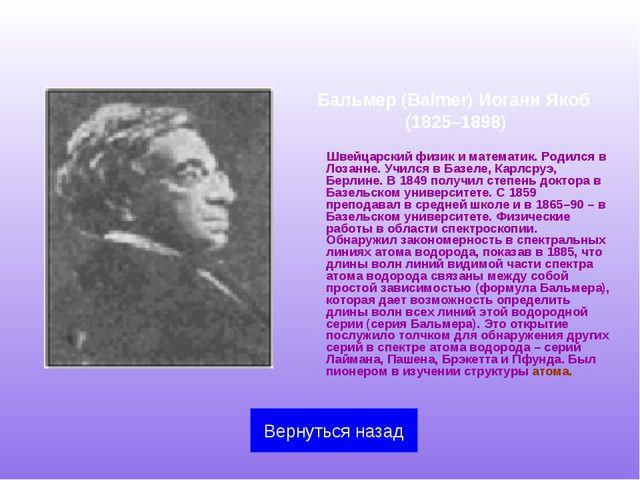 Бальмер (Balmer) Иоганн Якоб (1825–1898) Швейцарский физик и математик. Роди...