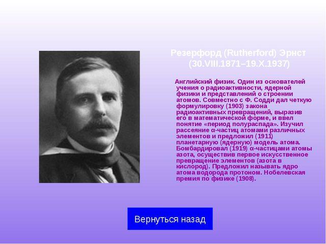 Резерфорд (Rutherford) Эрнст (30.VIII.1871–19.X.1937) Английский физик. Один...