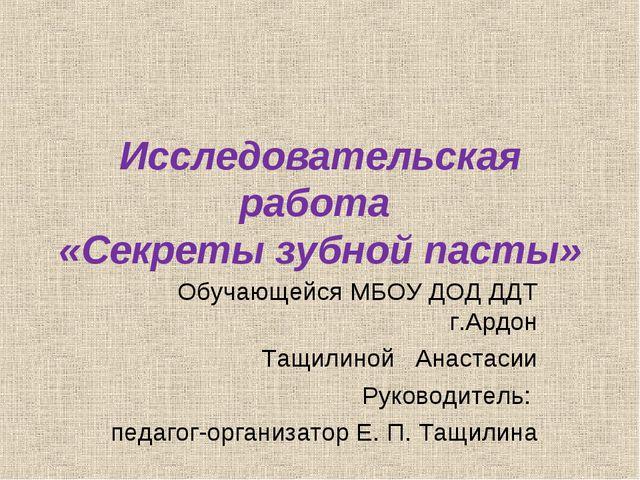 Исследовательская работа «Секреты зубной пасты» Обучающейся МБОУ ДОД ДДТ г.Ар...