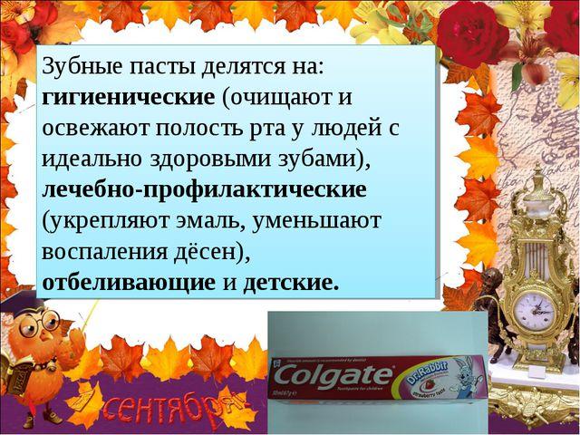Зубные пасты делятся на: гигиенические (очищают и освежают полость рта у люде...