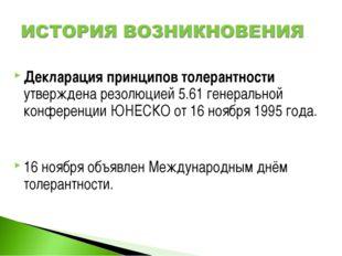 Декларация принципов толерантности утверждена резолюцией 5.61 генеральной кон