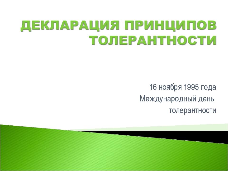 16 ноября 1995 года Международный день толерантности