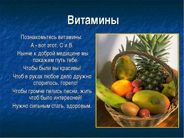 Витамины Познакомьтесь витамины: А - вот этот, С и В. Нынче к доброй медицин...