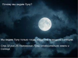 Почему мы видим Луну? Мы видим Луну только тогда, когда она освещена Солнцем.