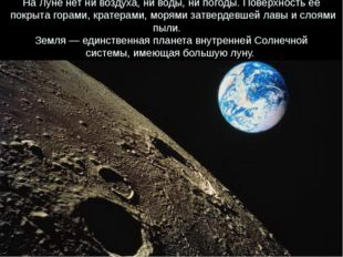 На Луне нет ни воздуха, ни воды, ни погоды. Поверхность ее покрыта горами, кр
