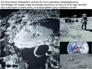 На Луне можно обнаружить несчетное число кратеров, образовавшихся миллиарды л