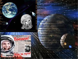 12 апреля 1961 г. – первый в мире полет человека в Космос. Ю.А.Гагарин ПЕРВЫЙ