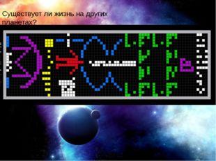 Существует ли жизнь на других планетах?