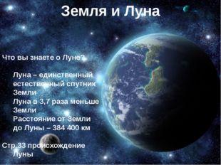Земля и Луна Что вы знаете о Луне? Луна – единственный естественный спутник З