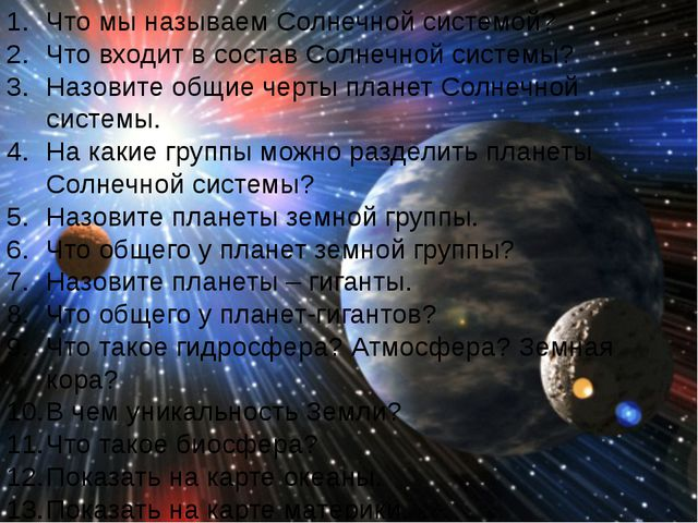 Что мы называем Солнечной системой? Что входит в состав Солнечной системы? На...