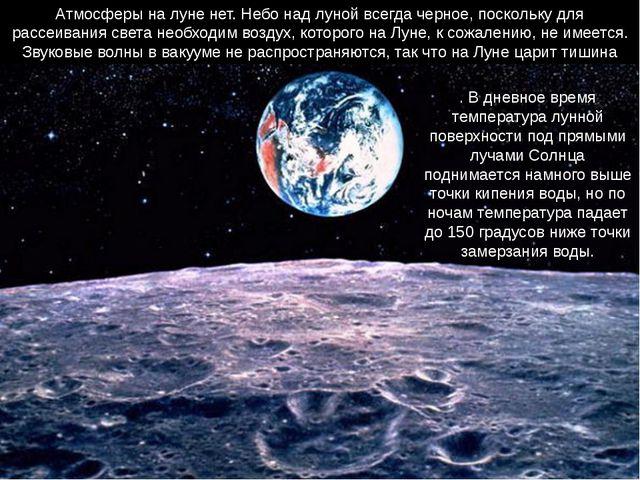 Атмосферы на луне нет. Небо над луной всегда черное, поскольку для рассеивани...