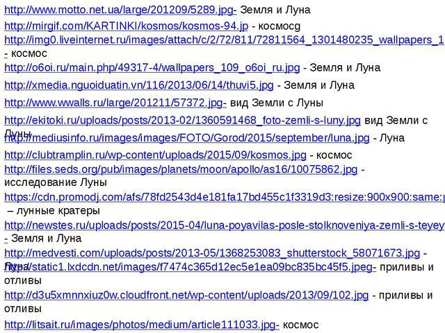 http://www.motto.net.ua/large/201209/5289.jpg- Земля и Луна http://mirgif.com...