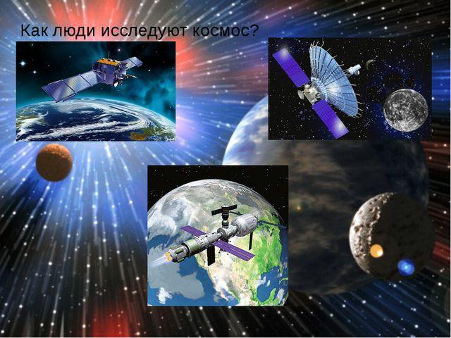 Как люди исследуют космос?