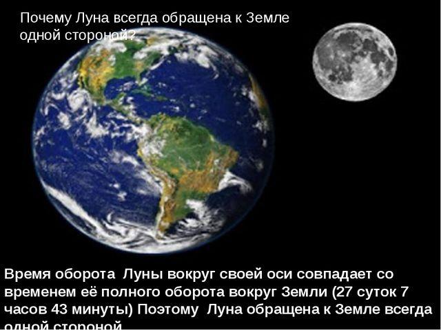 Почему Луна всегда обращена к Земле одной стороной? Время оборота Луны вокруг...