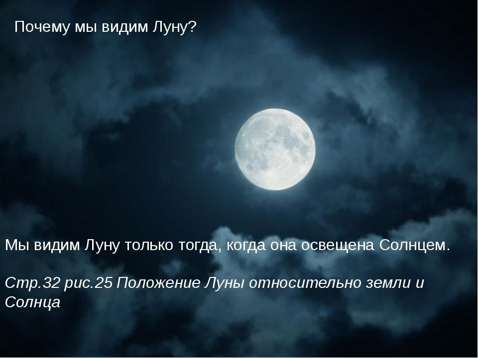 Почему мы видим Луну? Мы видим Луну только тогда, когда она освещена Солнцем....
