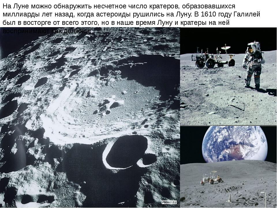 На Луне можно обнаружить несчетное число кратеров, образовавшихся миллиарды л...